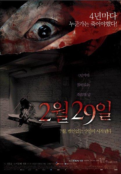 29 February: 4 Horror Tales