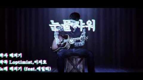 BaeChiGi - Shower Of Tears (feat Ailee)