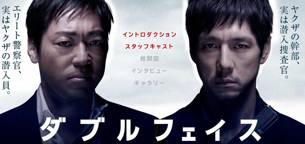 Double Face ~ Gisou Keisatsu-hen