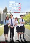 Love After School 2 01