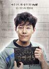 Smart Prison Living-tvN-2017-9