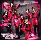 Berryz-Ai-no-Dangan-singleV
