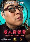 Detective Chinatown-6