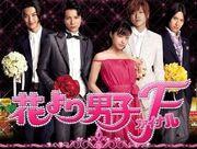 Hana yori dango movie.jpg