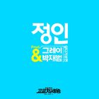King of High School Life Conduct OST Part2