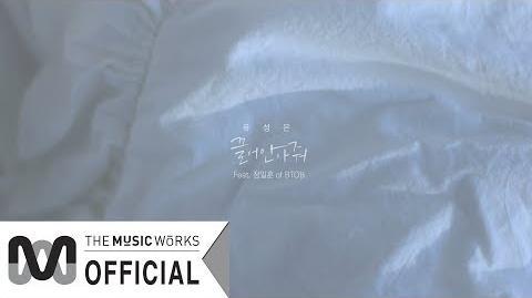 유성은 (U Sung Eun) - 끌어안아줘 (Feat