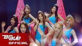 MV 브레이브걸스 (Brave Girls) - 하이힐 (High Heels)