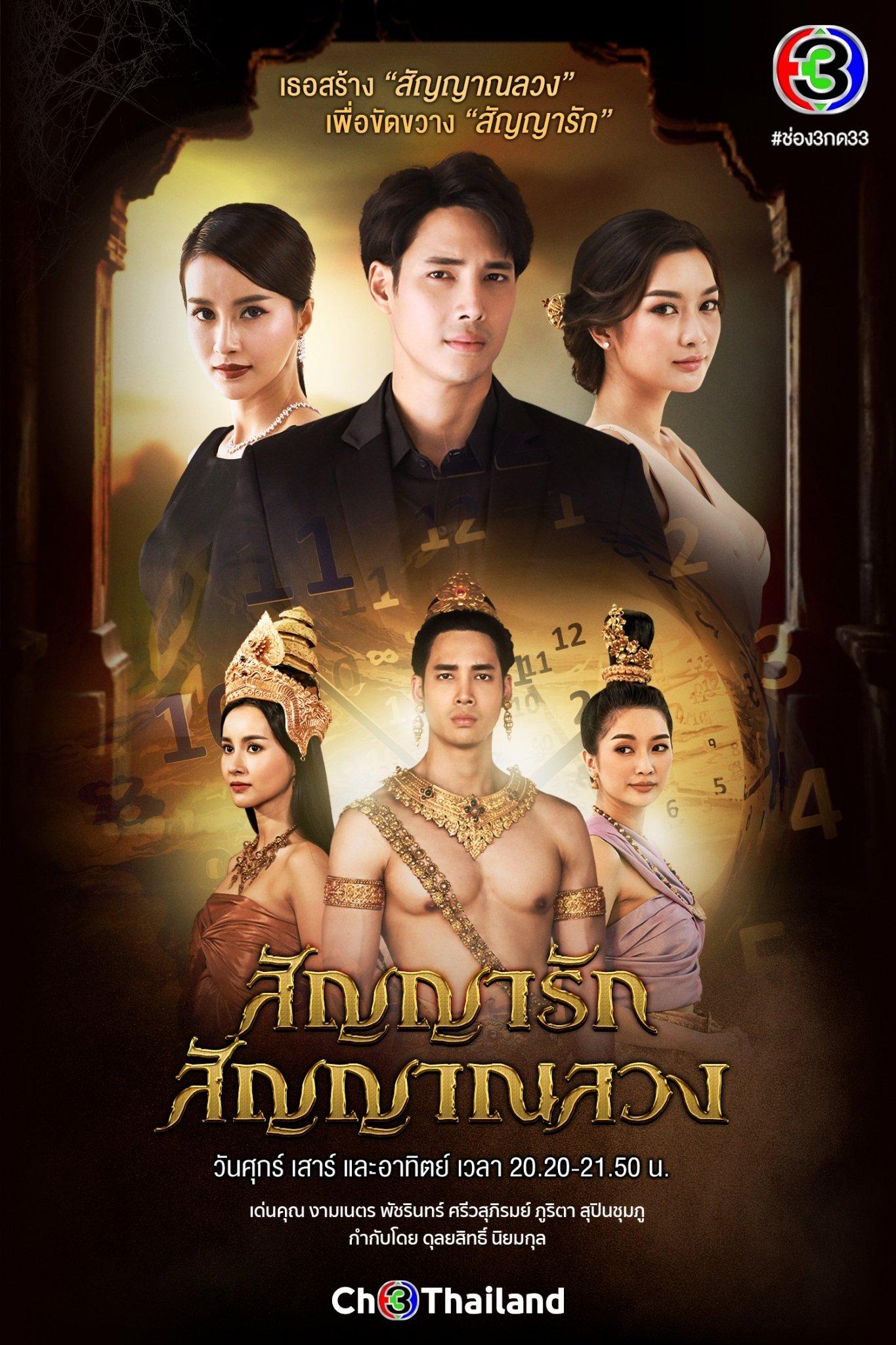 Sunya Ruk Sunya Luang