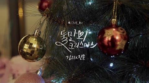나인뮤지스 9MUSES - 둘만의 크리스마스(White Christmas) - 경리 X 정진운 M V