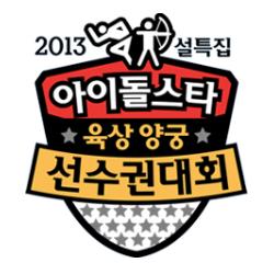 Idol Star Athletics Championships 2013 Chuseok Special