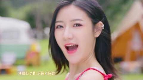 SNH48《热情的沙漠》MV