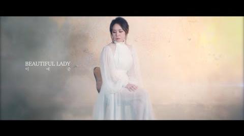 이예준 - Beautiful Lady (Feat. 서정환) (Full ver