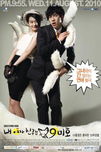 My Girlfriend Is A Gumiho Wiki Drama Fandom Последние твиты от doramasmp4 (@doramasmp4). my girlfriend is a gumiho wiki drama