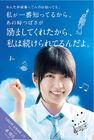 Aozora Yell 6