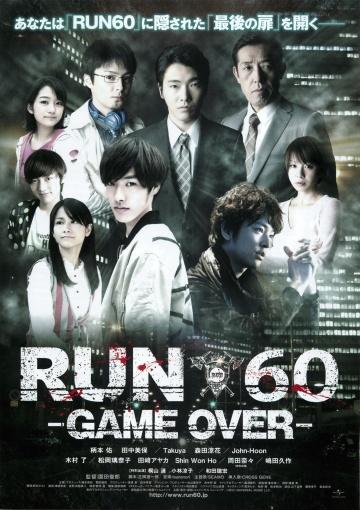 Run 60: Game Over