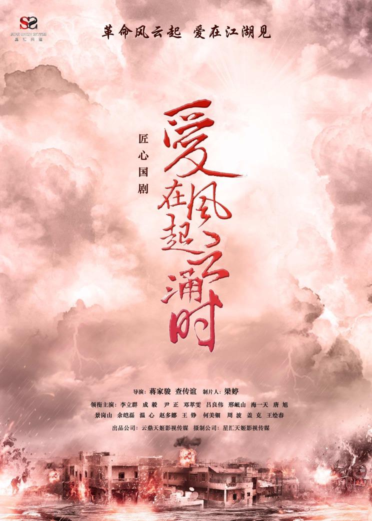 Ai Zai Feng Qi Yun Yong Shi