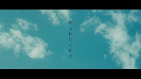 Da-iCE -「雲を抜けた青空」Music Video