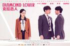 Diamond Lover2015-1