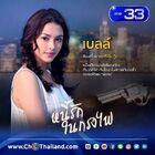 Nee Ruk Nai Krong Fai-04
