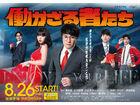 Hatarakazaru Monotachi TVTokyo2020