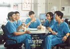 Hospital Playlist-tvN-2020-06