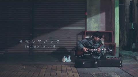 Indigo la End「冬夜のマジック」