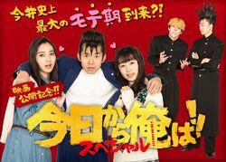 Kyou Kara Ore wa!! SP NTV2020.jpg