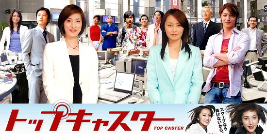 Top Caster