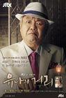 Yoo Na's StreetJTBC2014-4