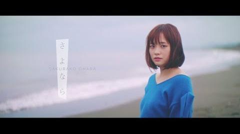 大原櫻子 -さよなら Music Video Short ver.