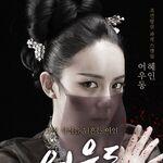 Ownerless Flower Uhwudong003.jpg