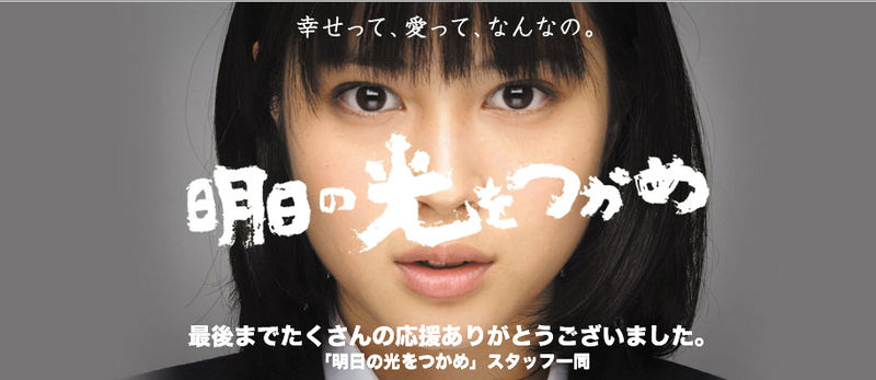 Asu no Hikari wo Tsukame