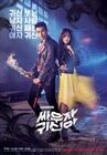 Let's Fight Ghost-tvN-2016-02