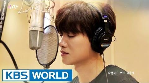 Hwarang OST Park HyungSik - I'll be Here 화랑 OST 박형식 - 여기 있을게