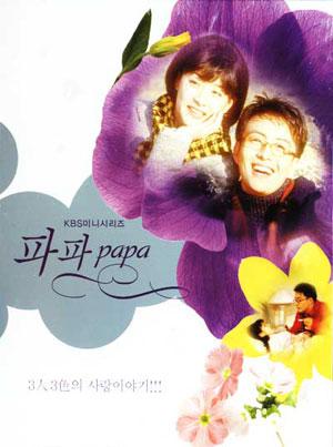 Papa (KBS)