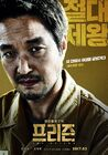 The Prision-2017-02
