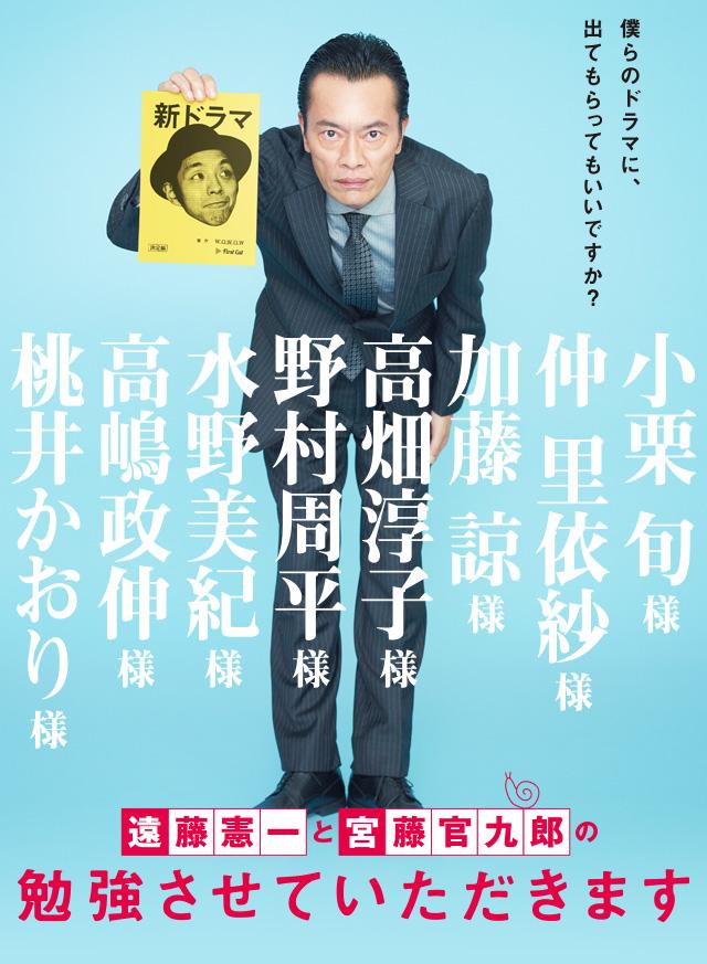 Kenichi to Kudo Kankuro no Benkyo Sasete Itadakimasu