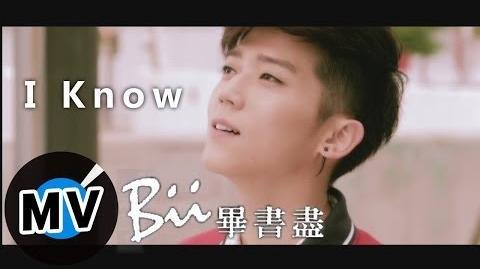 畢書盡 Bii - I know-0
