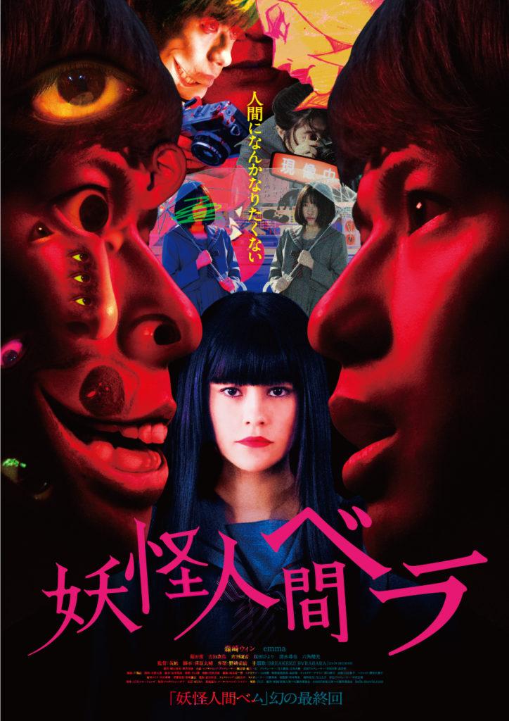 Humanoid Monster Bela