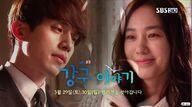 Kang Koo's Story
