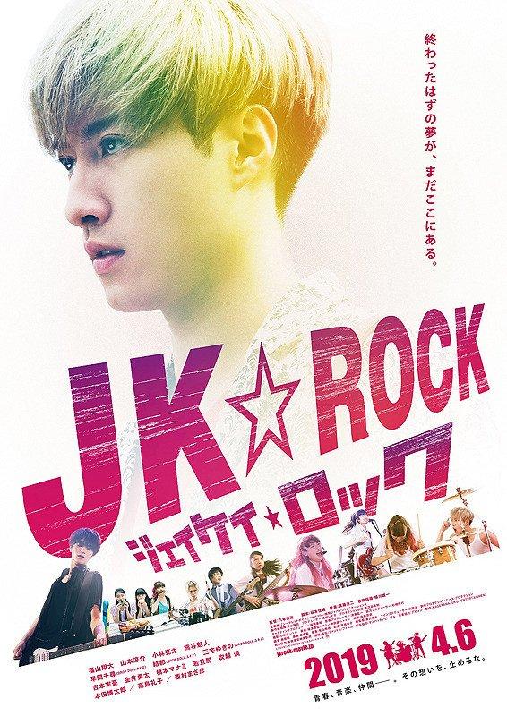 JK Rock