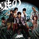 AAA - Natsumono CDDVDA