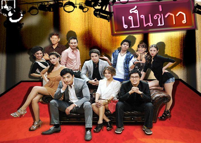 Bhen Khao