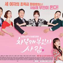 Madam-Cha-Dal-Raes-Love-Poster2.jpg