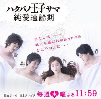 Hakuba no Ouji-sama Junai Tekireiki