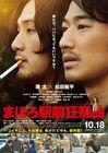 Mahoro Ekimae Kyousoukyoku01