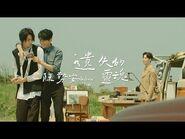 陳勢安 Andrew Tan - 遺失的靈魂 Lost Soul Official MV (《HIStory4-近距離愛上你》LINE TV 插曲)-2