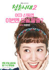 Age of Youth 2-jTBC-2017-05
