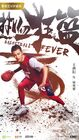 Basketball Fever-iQiyi-09