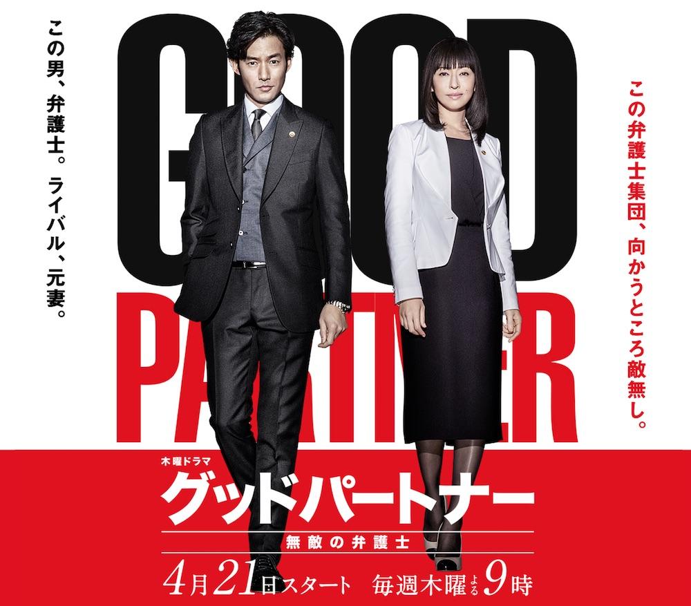 Good Partner: Muteki no Bengoshi